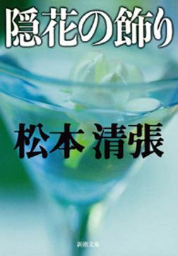 隠花の飾り-電子書籍