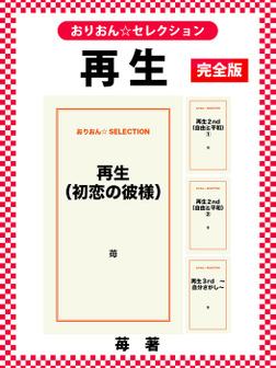再生 完全版-電子書籍