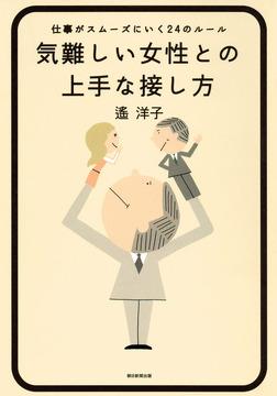 気難しい女性との上手な接し方 仕事がスムーズにいく24のルール-電子書籍