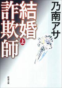 結婚詐欺師(上)