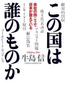 この国は誰のものか 会社の向こうで日本が震えている-電子書籍
