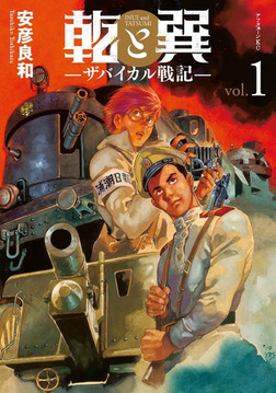 乾と巽―ザバイカル戦記―(1)-電子書籍
