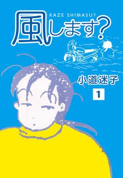 風します?(1)-電子書籍