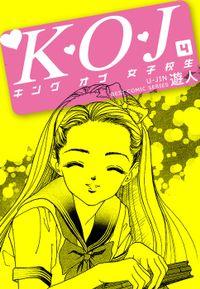 K・O・J キングオブ女子校生 4