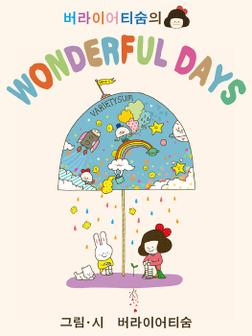 """버라이어티숨의 """"WONDERFUL DAYS""""-電子書籍"""