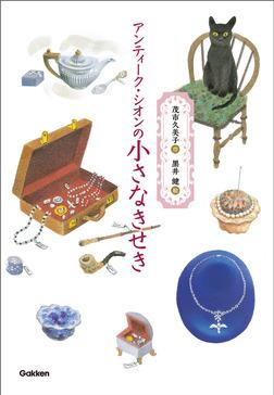 アンティーク・シオンの小さなきせき-電子書籍
