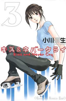 キス&ネバークライ(3)-電子書籍