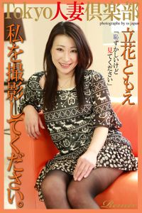 Tokyo人妻倶楽部 「私を撮影してください。」 立花ともえ Remix