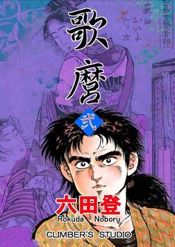 歌麿 弐-電子書籍