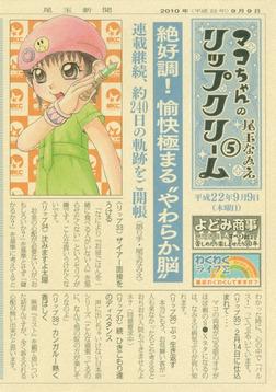 マコちゃんのリップクリーム(5)-電子書籍