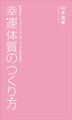幸運体質のつくり方-電子書籍