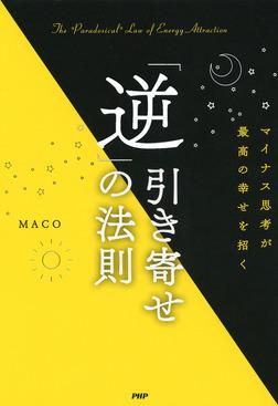 マイナス思考が最高の幸せを招く 「逆」引き寄せの法則-電子書籍