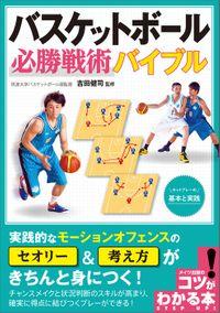 バスケットボール 必勝戦術バイブル ~セットプレーの基本と実践~