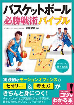 バスケットボール 必勝戦術バイブル ~セットプレーの基本と実践~-電子書籍