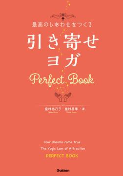 最高のしあわせをつくる 引き寄せヨガ Perfect Book-電子書籍