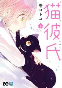 猫彼氏1【電子限定特典つき】