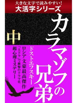 【大活字シリーズ】カラマゾフの兄弟 中-電子書籍