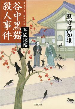 耳袋秘帖 谷中黒猫殺人事件-電子書籍
