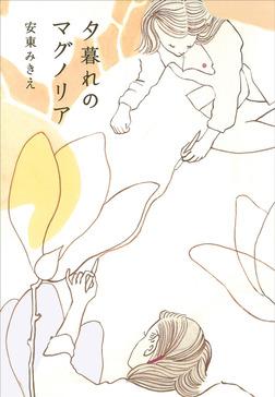 夕暮れのマグノリア-電子書籍