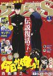 少年サンデーS(スーパー) 2019年1/1号(2018年11月24日発売)