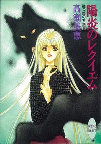 陽炎のレクイエム 禍つ姫の系譜(5)