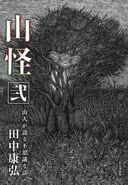 山怪 弐-電子書籍