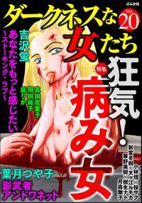 ダークネスな女たち狂気! 病み女 Vol.20