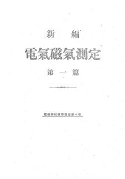 新編 電氣磁氣測定(第一編)-電子書籍