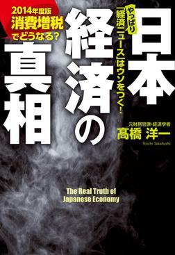 消費増税でどうなる? 日本経済の真相 【2014年度版】-電子書籍