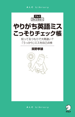 やりがち英語ミスこっそりチェック帳-電子書籍