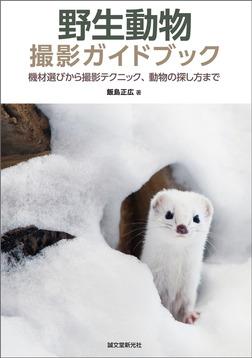 野生動物撮影ガイドブック-電子書籍