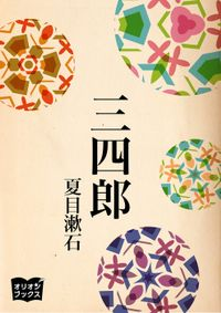三四郎(オリオンブックス)