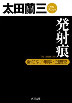 発射痕 顔のない刑事・囮捜査-電子書籍