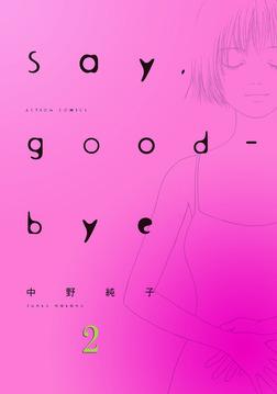 Say,good-bye 2-電子書籍