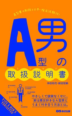 A型男の取扱説明書(あさ出版電子書籍)-電子書籍