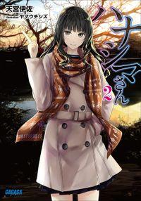 ハナシマさん 2