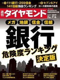 週刊ダイヤモンド 19年7月6日号