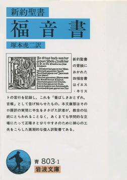 新約聖書 福音書-電子書籍