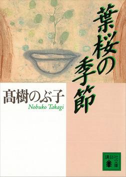 葉桜の季節-電子書籍