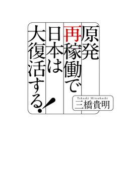 原発再稼働で日本は大復活する!-電子書籍