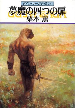 グイン・サーガ外伝14 夢魔の四つの扉-電子書籍