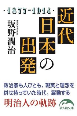 近代日本の出発-電子書籍