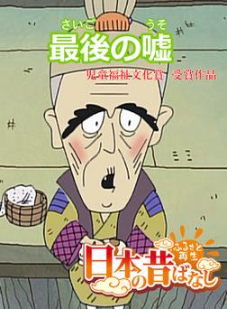 【フルカラー】「日本の昔ばなし」 最後の嘘-電子書籍
