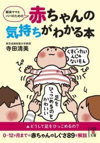新米ママとパパのための 赤ちゃんの気持ちがわかる本
