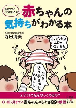 新米ママとパパのための 赤ちゃんの気持ちがわかる本-電子書籍