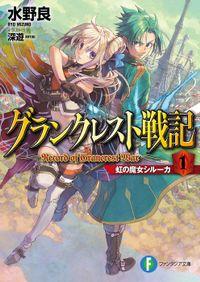 グランクレスト戦記 1 虹の魔女シルーカ BOOK☆WALKER special edition