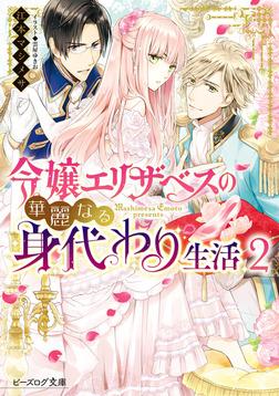 令嬢エリザベスの華麗なる身代わり生活 2【電子特典付き】-電子書籍
