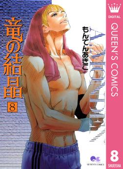 竜の結晶 8-電子書籍