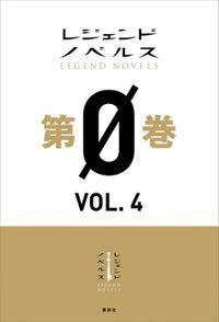 レジェンドノベルス第0巻 VOL.4 2019年1月版