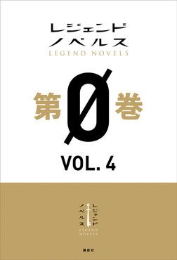 レジェンドノベルス第0巻 VOL.4 2019年1月版-電子書籍